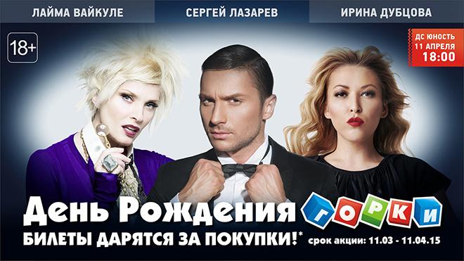 концерт, Челябинск