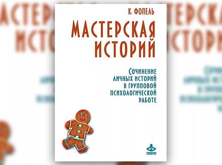 К. Фопель «Мастерская историй. Сочинение личных историй в групповой психологической работе»