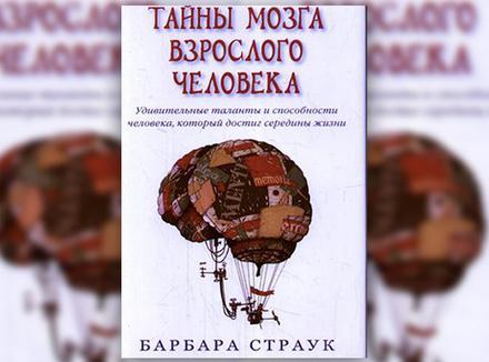 Барбара Страук «Тайны мозга взрослого человека»