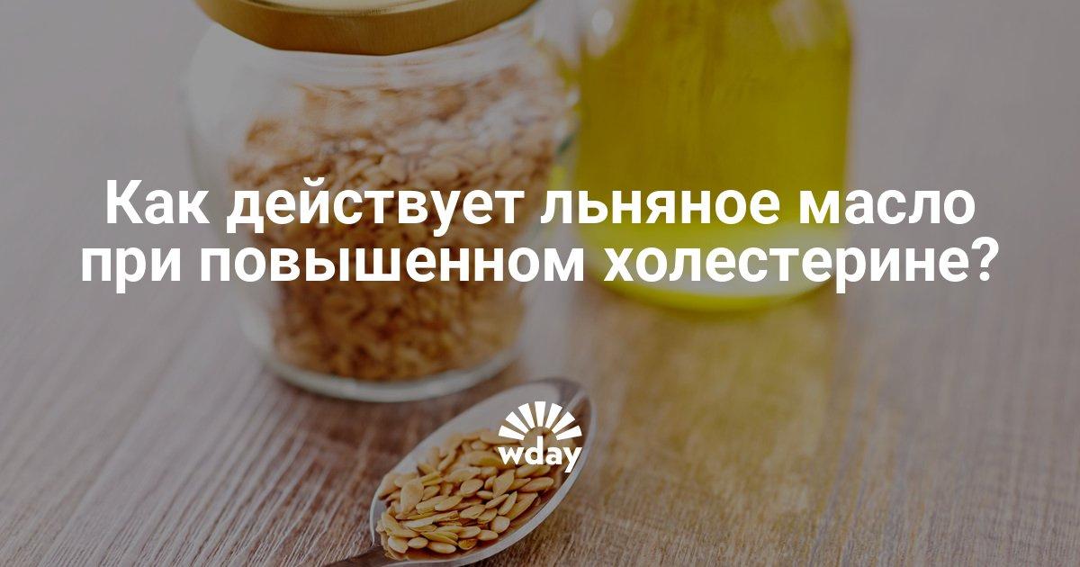 Понижает ли холестерин льняное масло