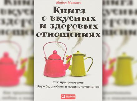 «Книга о вкусных и здоровых отношениях» М. Маттео