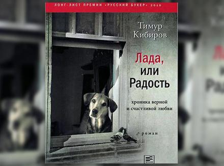 Тимур Кибиров «Лада, или Радость»