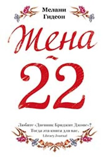 Мелани Гидеон «Жена 22»