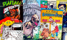 Рипли и другие: 7 самых любимых комикс-героев «Мухи»