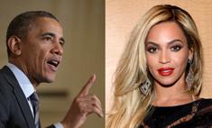 Бараку Обаме приписали роман с Бейонсе