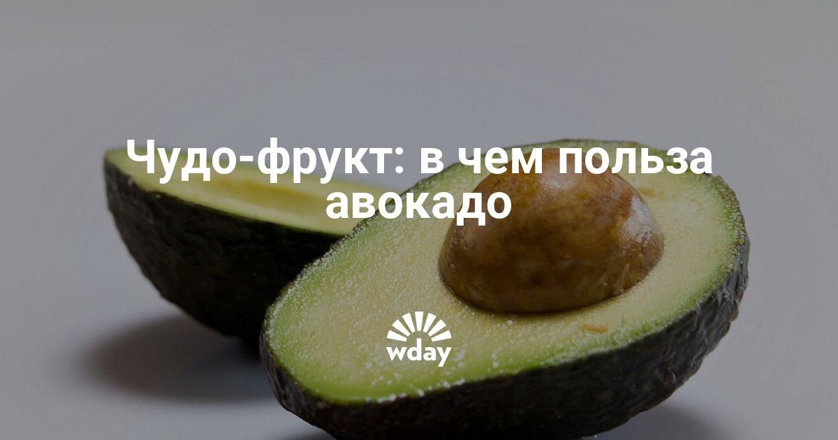 Авокадо для беременных польза и вред 10