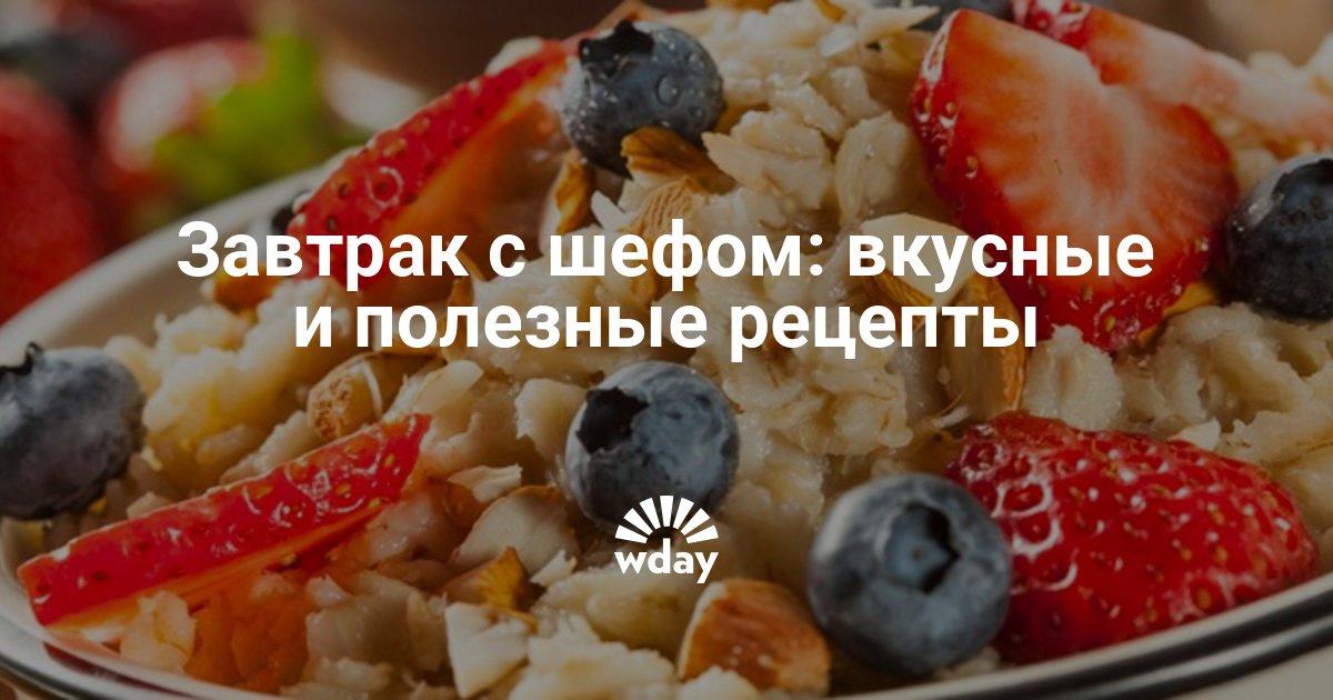 Вкусные и полезные завтраки рецепты с фото