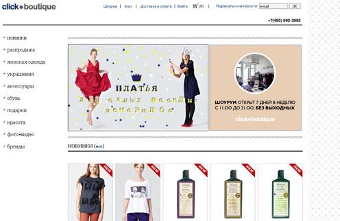 Онлайн-магазин Click-boutique.ru регулярно устраивает грандиозные распродажи и предлагает самые красивые платья к Новому году