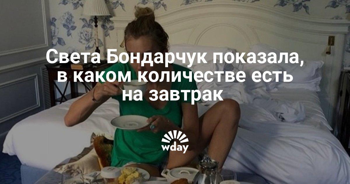 Света Бондарчук показала, в каком количестве ест на завтрак