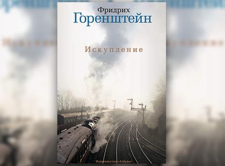 «Искупление» Фридрих Горенштейн