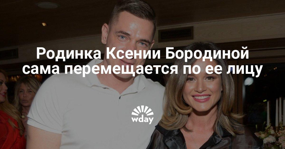 Родинка Ксении Бородиной сама перемещается по ее лицу
