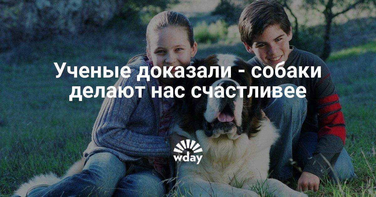 Гав-гав: как собака делает ребенка здоровее