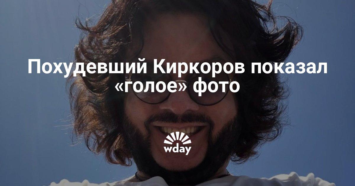 Похудевший Киркоров показал «голое» фото