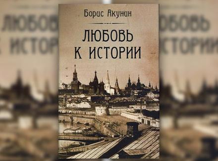 «Любовь к истории» Б. Акунин