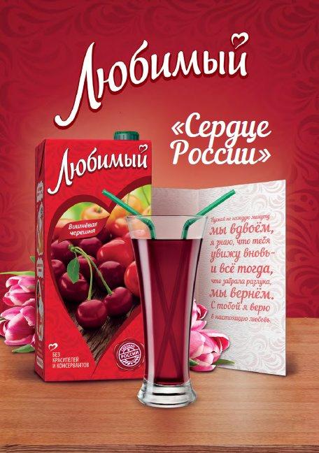 В Москве пройдет акция в честь Дня всех влюбленных