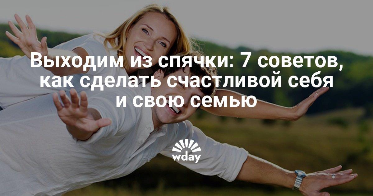 Как сделать себя счастливой если ты одна