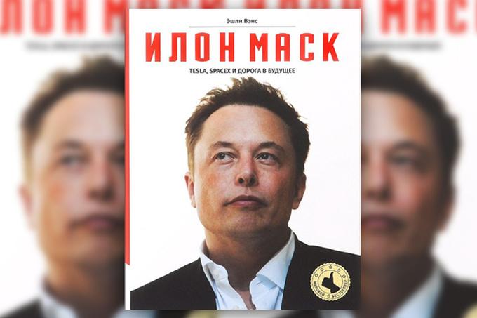 Эшли Вэнс, «Илон Маск. Tesla, SpaceX и дорога в будущее»