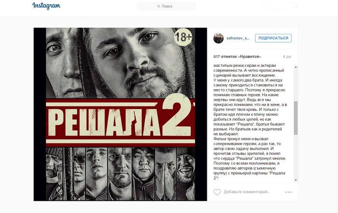 В Иркутске 6 августа покажут бурятский фильм «Решала-2»