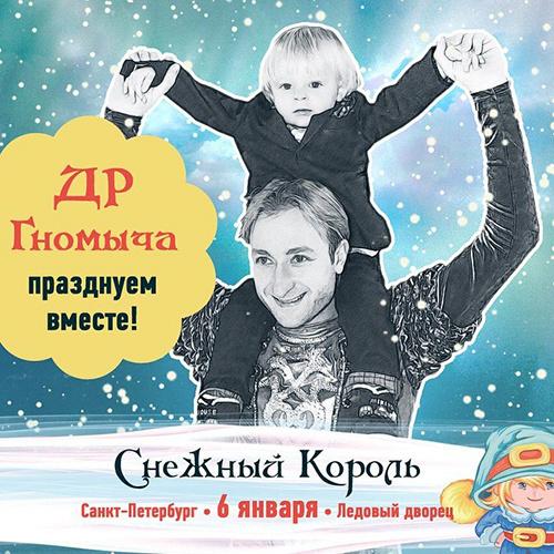 Снежный король, день рождения Гномыча, фото
