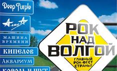 Фестиваль «Рок над Волгой» уже собрал свыше 150 тыс. зрителей