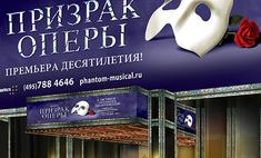 Впервые в Москве покажут мюзикл «Призрак оперы»
