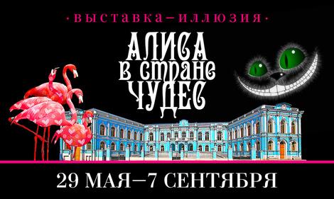 Выставка в честь 150-летия «Алисы в стране чудес»   галерея [1] фото [4]