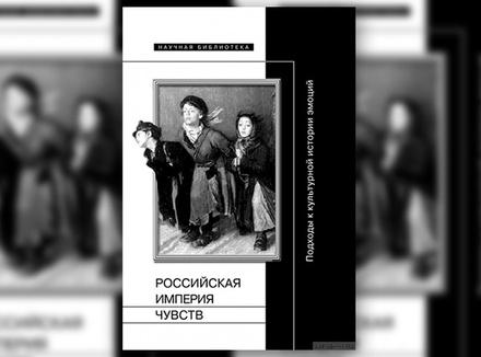 «Российская империя чувств: подходы к культурной истории эмоций»