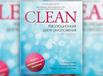 А. Юнгер «Clean. Революционная диета омоложения. План самостоятельных действий на 7, 14, 21 день»