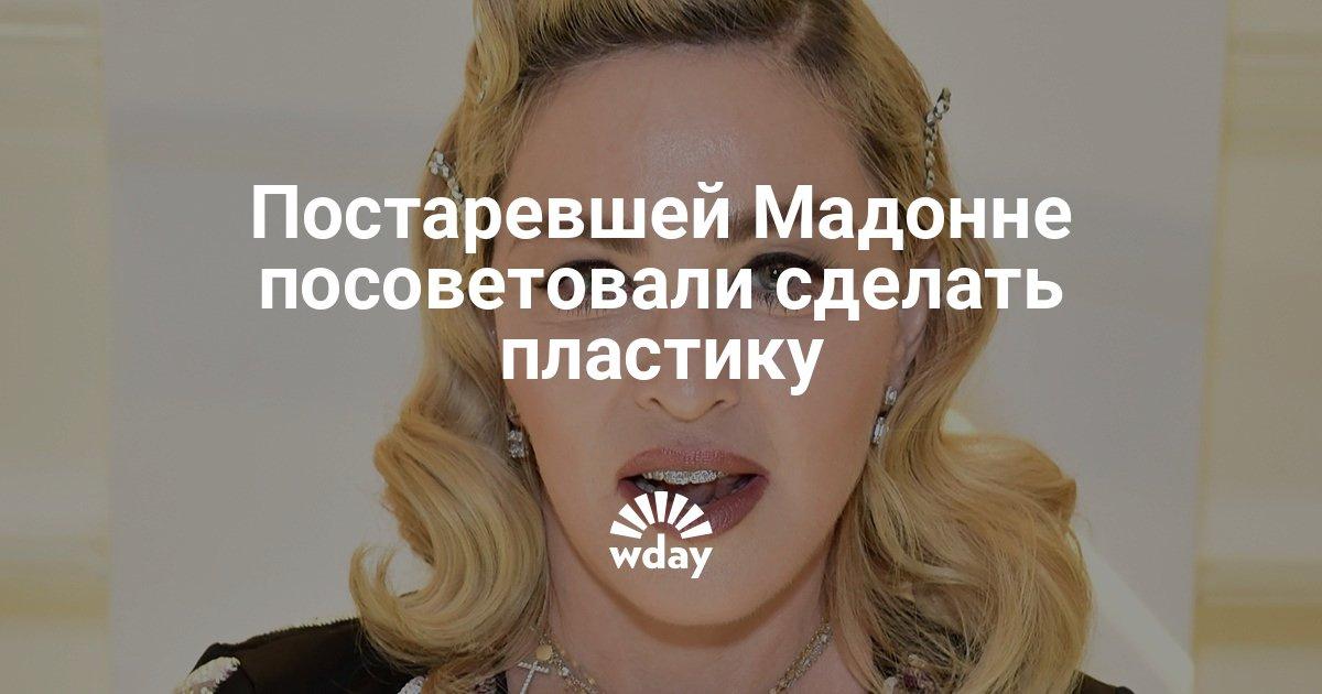 Постаревшей Мадонне посоветовали сделать пластику