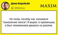 Шутки понедельника и соблазнение москвича