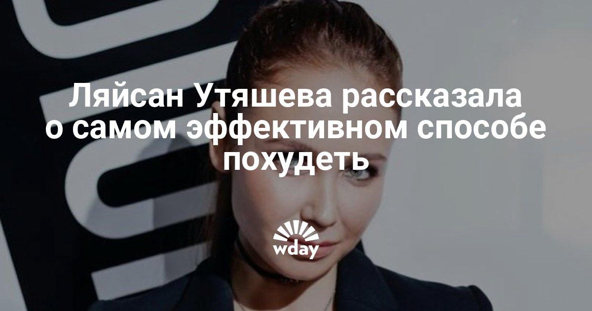 Ляйсан Утяшева рассказала о самом эффективном способе похудеть