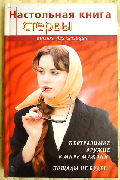 Светлана Кронна. «Настольная книга стервы»