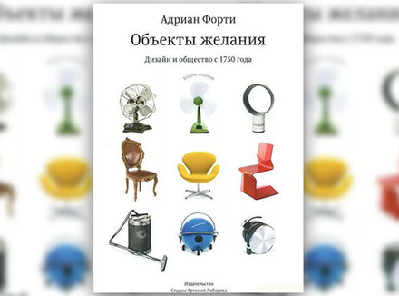 А. Форти «Объекты желания. Дизайн и общество с 1750 года»