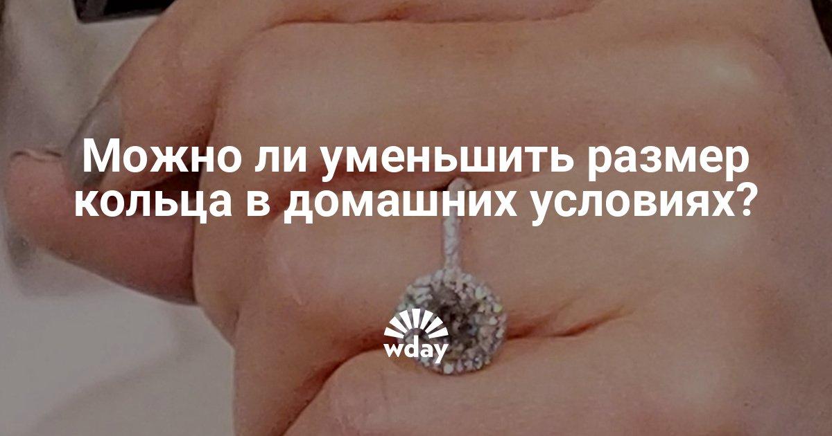 Уменьшить размер кольца казань