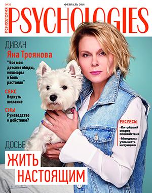 Журнал Psychologies номер 142
