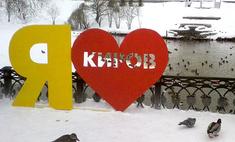 Киров: выбери главные события 2014 года в городе