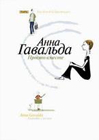 «Просто вместе» Анна Гавальда