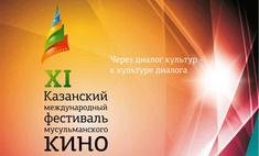 Казанский кинофестиваль: полная программа