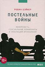 «Постельные войны. Неверность, сексуальные конфликты и эволюция отношений» Робин Бэйкер