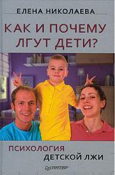 Е. Николаева «Как и почему лгут дети?» (Питер, 2011).