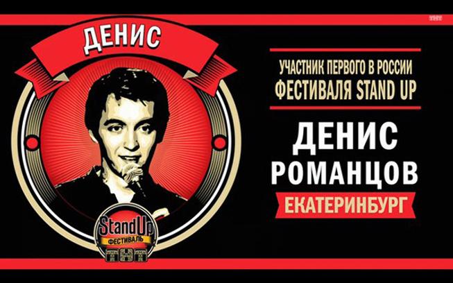 Денис Романцов