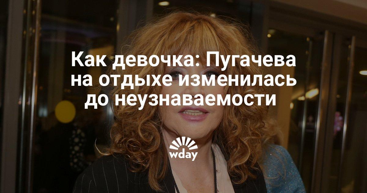 Как девочка: Пугачева на отдыхе изменилась до неузнаваемости