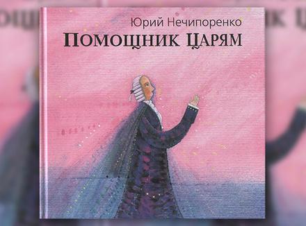 Юрий Нечипоренко «Помощник царям. Жизнь и творения Михаила Ломоносова»