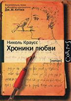 «Хроники любви» Николь Краусс