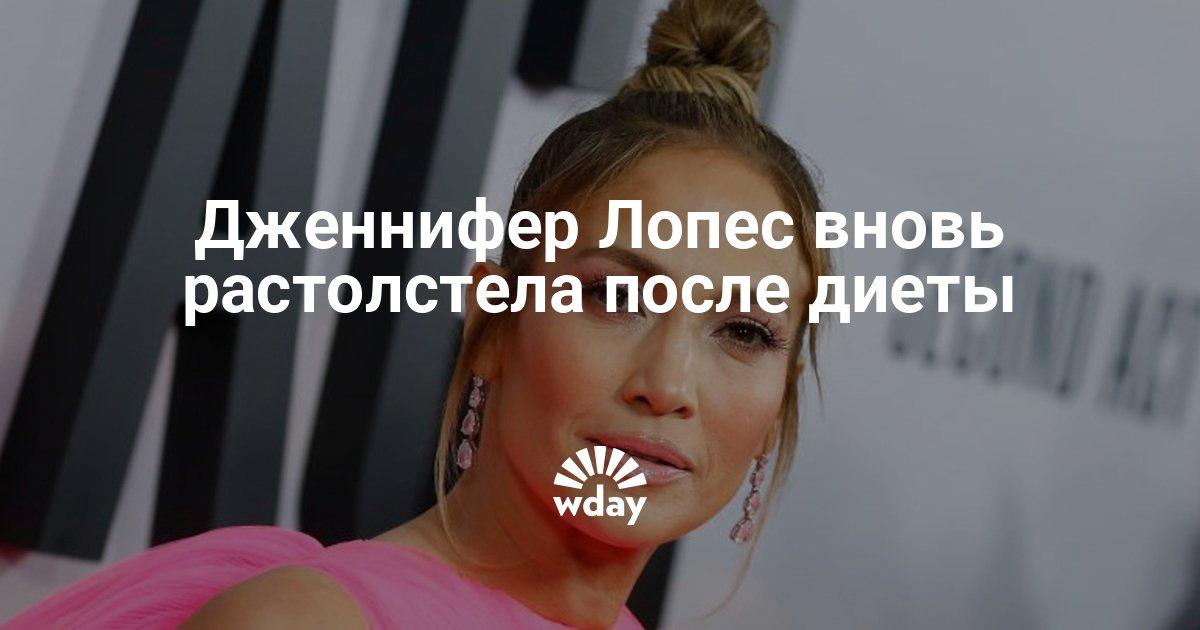 Дженнифер Лопес вновь растолстела после диеты