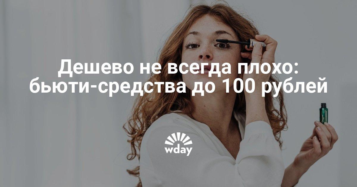 Дешево не всегда плохо: бьюти-средства до 100 рублей