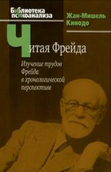 «Читая Фрейда. Изучение трудов Фрейда в хронологической перспективе»