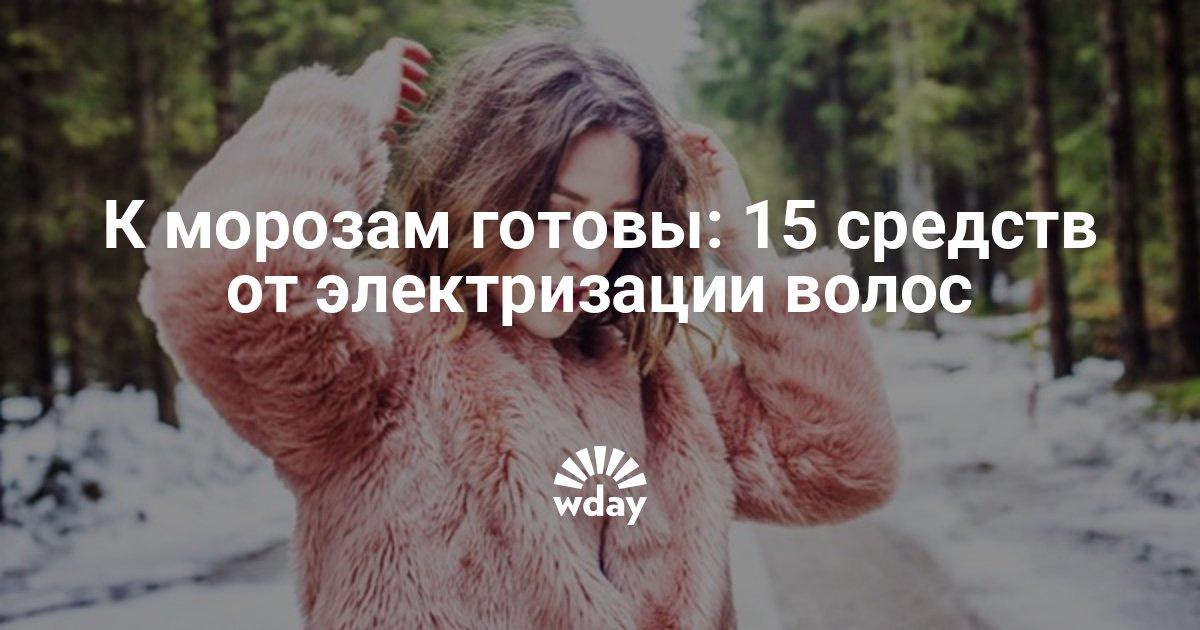 К морозам готовы: 15 средств от электризации волос