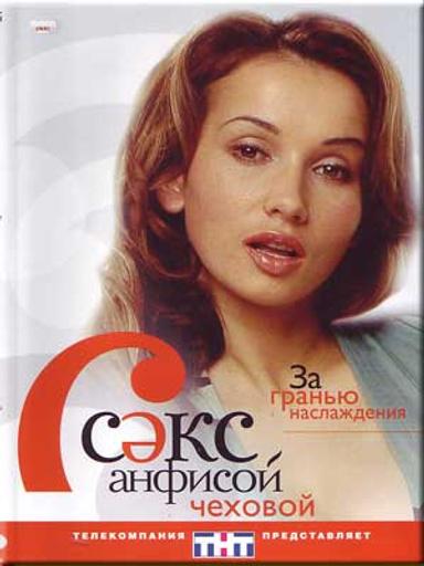 Смотреть иротический сайт анфисы чеховой