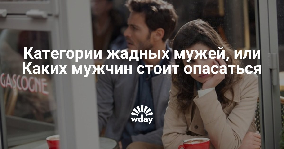 Как понять мужчину психология отношений